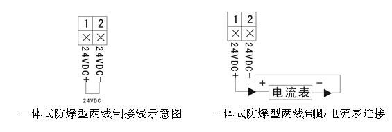 升级版超声波液位计电气接线图